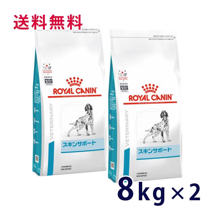 【送料無料】ロイヤルカナン犬用 スキンサポート 8kg(2袋セット)