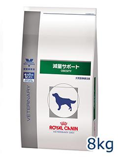 ロイヤルカナン犬用 減量サポート 8kg