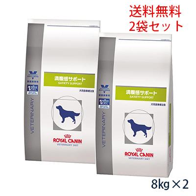 【送料無料】ロイヤルカナン犬用 満腹感サポート 8kg (2袋セット)