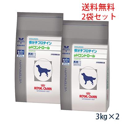 【最大350円OFFクーポン】【送料無料】ロイヤルカナン犬用 低分子プロテイン+pHコントロール 3kg(2袋セット) 【4/19(金)10:00~4/26(金)9:59】