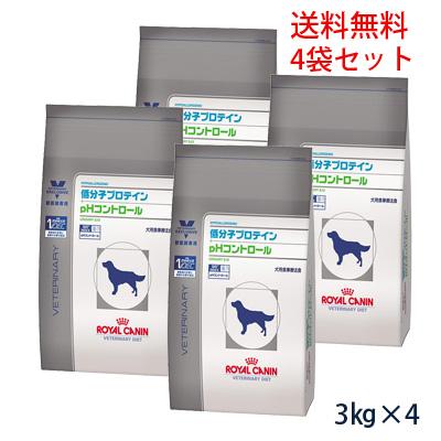 【最大350円OFFクーポン】【送料無料】ロイヤルカナン犬用 低分子プロテイン+pHコントロール 3kg(4袋セット) 【4/19(金)10:00~4/26(金)9:59】