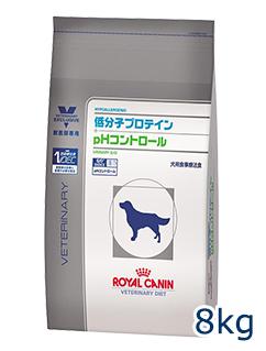 【最大350円OFFクーポン】ロイヤルカナン犬用 低分子プロテイン+pHコントロール 8kg 【4/19(金)10:00~4/26(金)9:59】