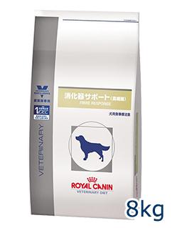 ロイヤルカナン犬用 消化器サポート 【高繊維】 8kg【あす楽対応】