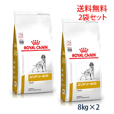 ロイヤルカナン 犬用 ユリナリーS/O ライト ドライ 8kg(2袋セット) (旧pHコントロールライト)
