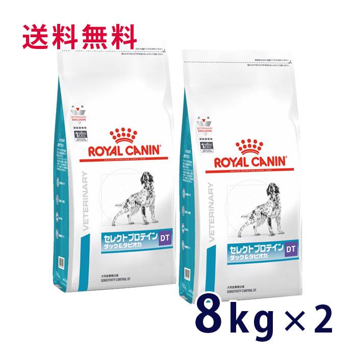 【送料無料】ロイヤルカナン犬用 セレクトプロテイン(ダック&タピオカ)8kg(2袋セット)