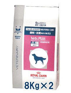 【送料無料】ロイヤルカナンベッツプラン犬用ニュータードケア8kg(2袋セット)