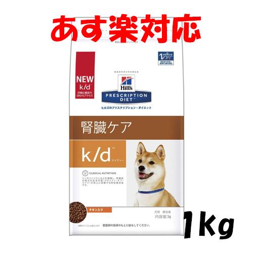 【16時まであす楽対応】 ヒルズ 犬用 k/d (ケー/ディー) ドライ 1kg×12個 ケース売り 療法食 犬 ペット フード 【正規品】