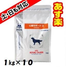【16時まであす楽対応】 ロイヤルカナン 犬用 心臓サポート2ドライ1kg×10個 ケース売り