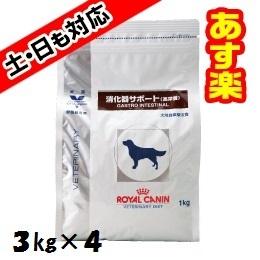【16時まであす楽対応】 ロイヤルカナン 犬用 消化器サポート 高栄養3kg×4個 【正規品】 ケース売り