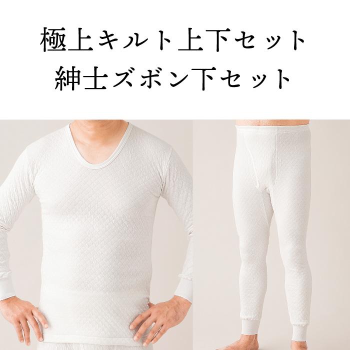『ウォーミィー極上キルト上下セット・紳士ズボン下セット』(M・L)