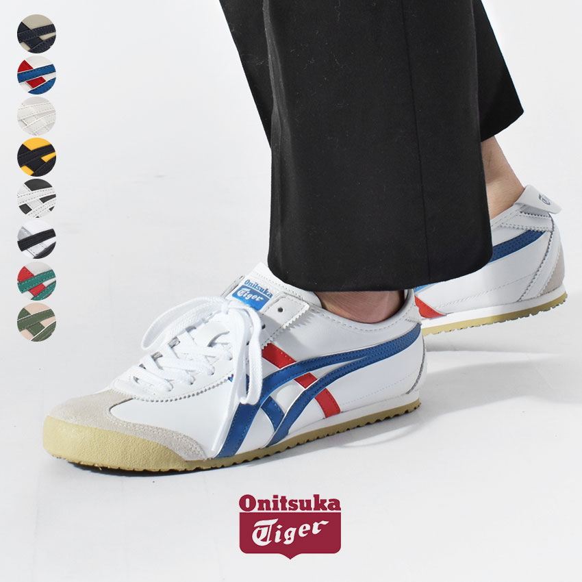 【ONITSUKA TIGER】オニツカタイガー メキシコ 66 MEXICO 66 スニーカー 靴 シューズ ローカット 天然皮革 本革 メンズ レディース おしゃれ ブランド