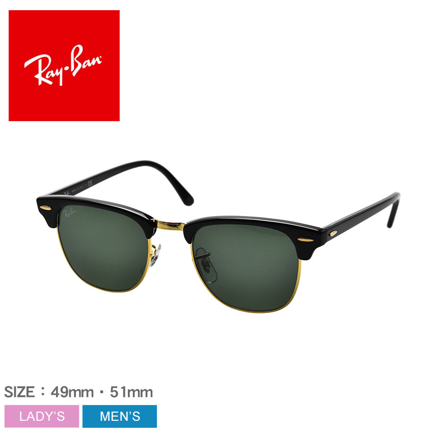 【限定クーポン配布】 レイバン サングラス RAY-BAN CLUBMASTER CLASSICS RB3016 メンズ レディース 眼鏡 めがね グラサン クラシック クラシカル ブラック 黒 ゴールド おしゃれ 小物