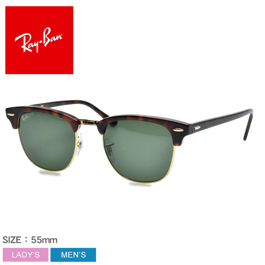レイバン サングラス クラブマスター クラシック ブラウン メンズ レディース RAY-BAN 眼鏡 めがね 紫外線カット UVカット G-15 グリーンレンズ RB3016 CLUBMASTER CLASSIC ブラウン系 グリーンクラッシック べっ甲柄 べっこう柄