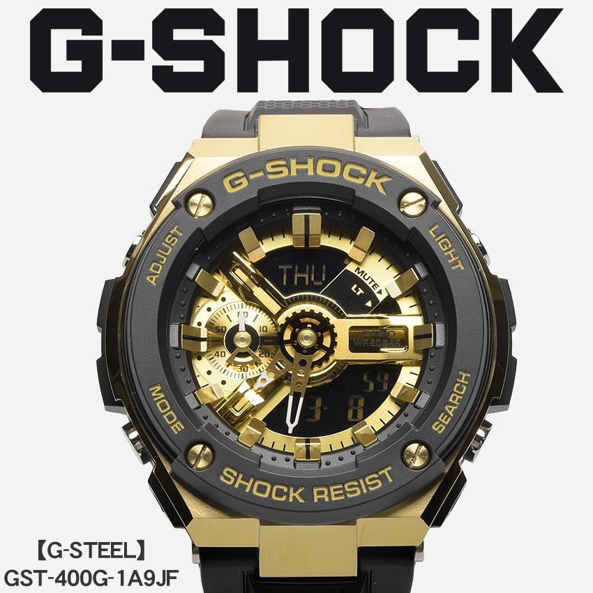 【最大500円引きクーポン】【お取り寄せ商品】 送料無料 G-SHOCK ジーショック CASIO カシオ 腕時計 ゴールドジースチール G-STEELGST-400G-1A9JF メンズ 【メーカー正規保証1年】