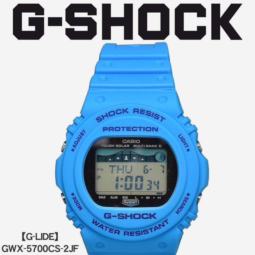 【最大500円引きクーポン】【お取り寄せ商品】 送料無料 G-SHOCK ジーショック CASIO カシオ 腕時計 ブルージー ライド G-LIDEGWX-5700CS-2JF メンズ 【メーカー正規保証1年】