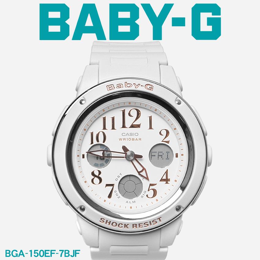【最大500円引きクーポン】【お取り寄せ商品】 送料無料 G-SHOCK ジーショック BABY-G ベビージー CASIO カシオ 腕時計 ホワイトベーシック BASICBGA-150EF-7BJF レディース 【メーカー正規保証1年】