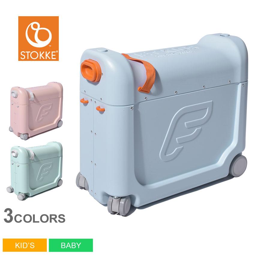 【限定クーポン配布】 STOKKE ストッケ ジェットキッズ ベッドボックス 2.0 JETKIDS BEDBOX 子供用 スーツケース 旅行 飛行機 乗り物 移動 子ども用 子供向け 子ども向け