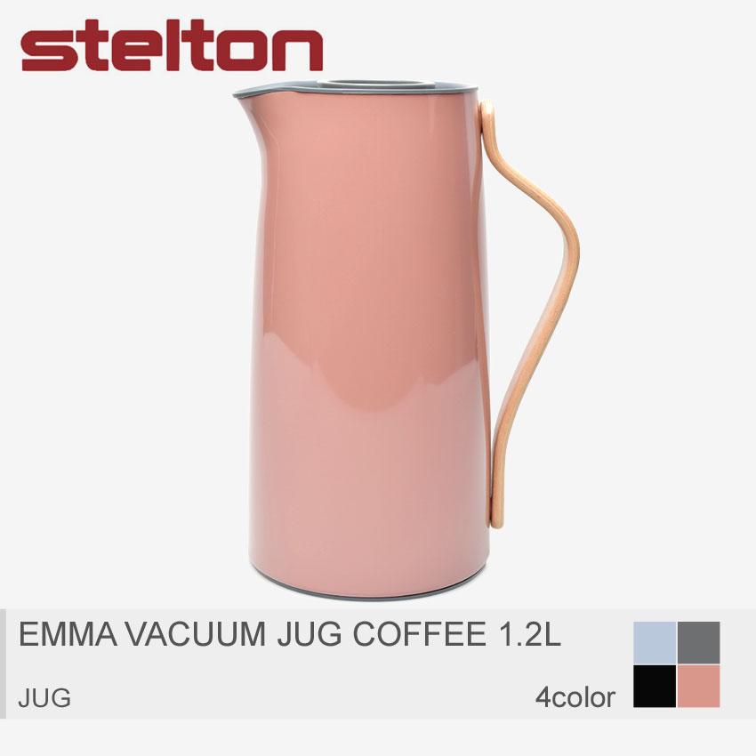 【限定クーポン配布!】STELTON ステルトン ジャグエマ バキュームジャグ コーヒー 1.2L EMMA VACUUM JUG COFFEE 1.2LX-200 X-200-1 X-200-2 X-200-5