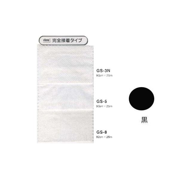 バイリーン 芯地 完全接着タイプ(不織布) GS-5 900mm×25m【同梱・代引き不可】