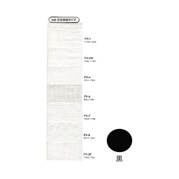 バイリーン 芯地 完全接着タイプ(バイノバ) FV-7 1220mm×25m【同梱・代引き不可】