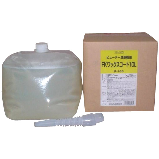 FALCON/洗車機用液剤 FKワックスコート 10L P-166【同梱・代引き不可】