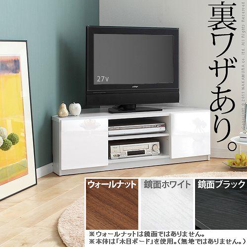 背面収納コーナーTVボード ロビンコーナー テレビ台 テレビボード ローボード【代引不可】