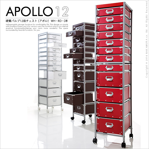 硬質パルプ12段チェスト アポロ チェスト 収納 多段チェスト キャスター付き書類収納書類棚小物収納整理棚書類ケース引き出しサイドチェスト