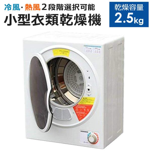 【あす楽】小型衣類乾燥機 ASD-2.5W 乾燥機容量 2.5kg 1人暮らしにもオススメ ミニ衣類乾燥機