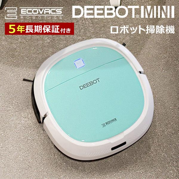 【特典付き】【5年保証付】 自動掃除機 ロボット掃除機 DEEBOT MINI ECOVACS エコバックス DK560 床用 コンパクト ロボットクリーナー モップ付 お掃除ロボット