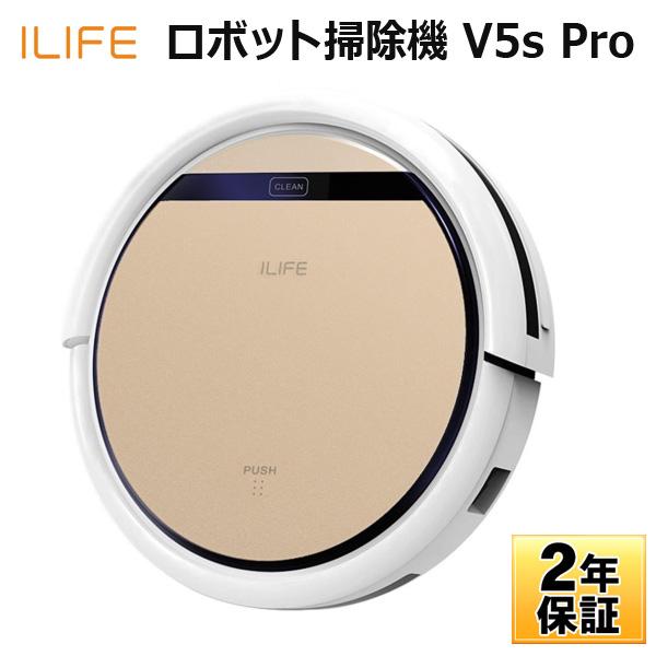 【あす楽】ロボット掃除機 ILIFE V5s Pro アイライフ 水拭き 乾拭き両対応 床拭き 静音&強力清掃 V5spro ゴールド