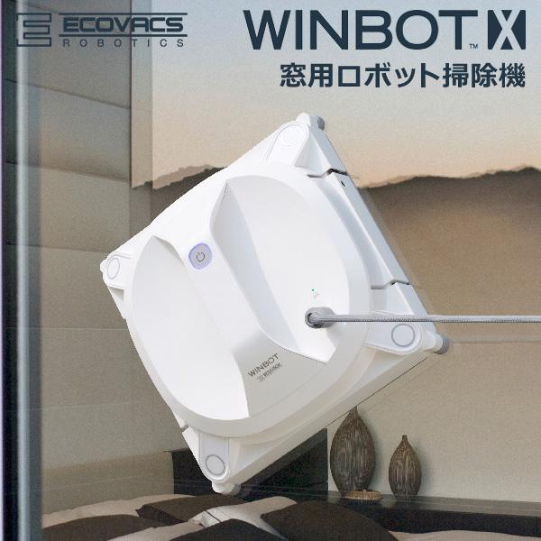 窓掃除ロボット WINBOT X コードレス リモコン 充電式 窓用 ロボット掃除機 窓ふきロボット ガラスクリーニングロボット ガラス 窓掃除 窓 自動掃除機 高所 ワイパー 大掃除 一人暮らし コンパクト ホワイト ECOVACS WA30