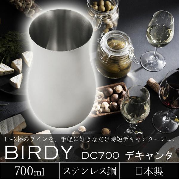 デキャンタ BIRDY. TABLE バーディー テーブル DC700 日本製 ステンレス製 ワイン デカンタージュ カクテルグッズ カクテル用品 バーツール 700ml 700cc