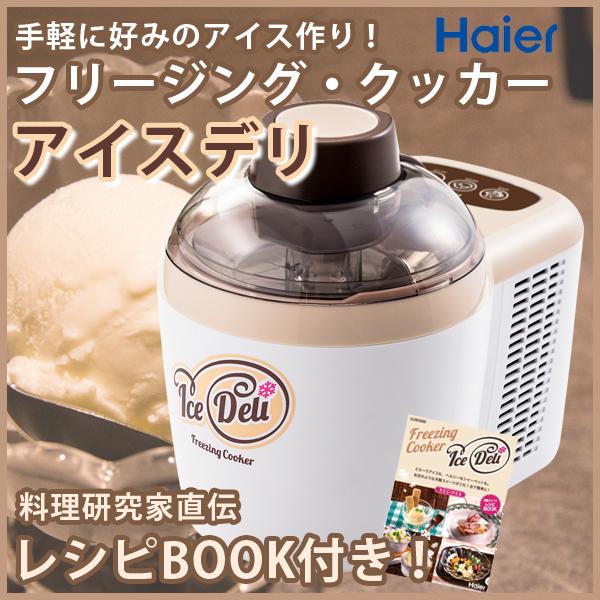 アイスクリームメーカー フリージングクッカー アイスデリ Haier ハイアール JL-ICM710A-W ホワイト 氷