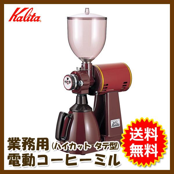 挽いた粉を袋に入れやすい受缶タテ型タイプKalita(カリタ)業務用コーヒーミル(ハイカットミル)タテ型