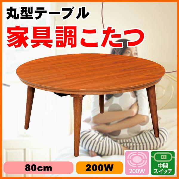 家具調こたつ DNK-C80 80cm 丸型テーブル 200W 布団レスヒーター 天然木突板 こたつ 炬燵 リビング 暖房 季節家電 【代引不可】【同梱不可】