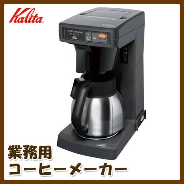 淹れ立ての味と香りを長時間逃さないKalita(カリタ)業務用電動コーヒーメーカー(約12杯分)ET-550TD
