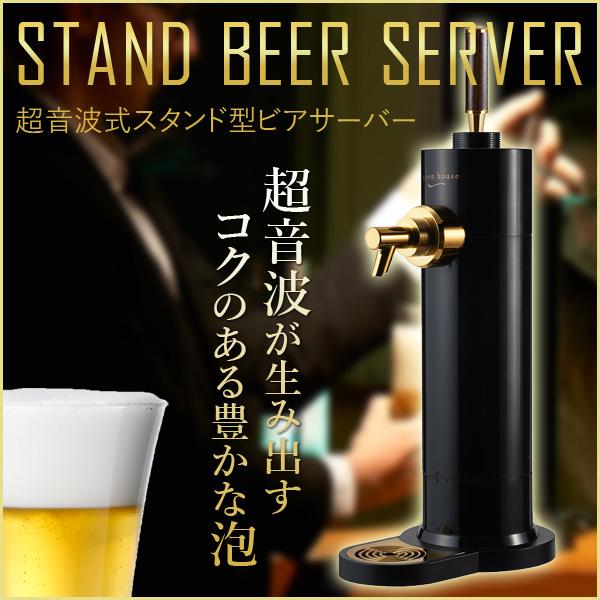 【あす楽】スタンド型ビールサーバー GREEN HOUSE グリーンハウス GH-BEERK-BK ブラック スタンドビアサーバー 超音波式 冷たさキープ 保冷剤付属 丸洗いできて衛生的 全体加圧方式