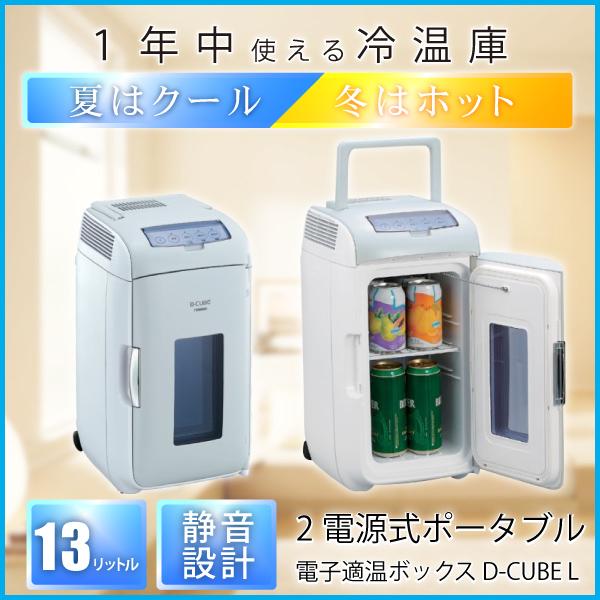 2電源式ポータブル電子適温ボックス D-CUBE L 13L TWINBIRD ツインバード HR-DB07GY グレー 500mlペットボトル10本収納