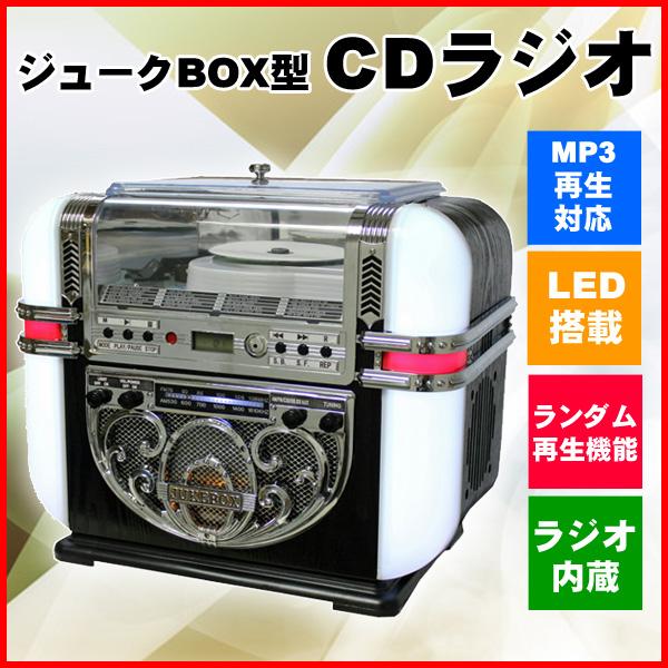 ジュークBOX型 CDラジオ KBYL-08 ジュークボックス CDプレーヤー 専用リモコン付属