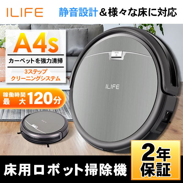 【あす楽】ロボット掃除機 ILIFE A4s アイライフ カーペットを強力清掃 5つの清掃モード 長時間稼動 静音 グレー