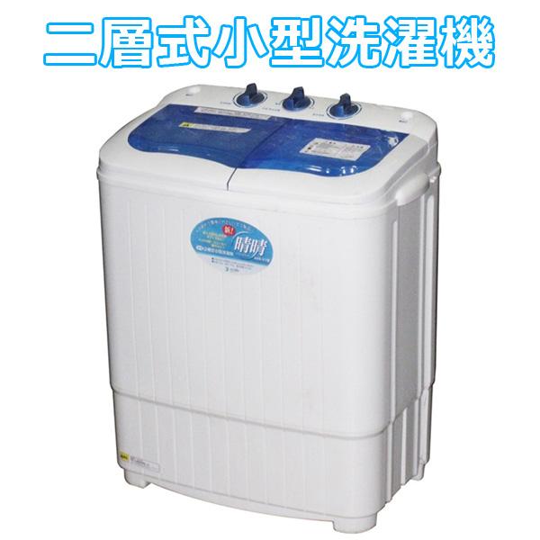 二層式小型洗濯機 新!晴晴 洗濯2.8kg 脱水1.8kg ALUMIS(アルミス)AHB-03 【代引/同梱不可】
