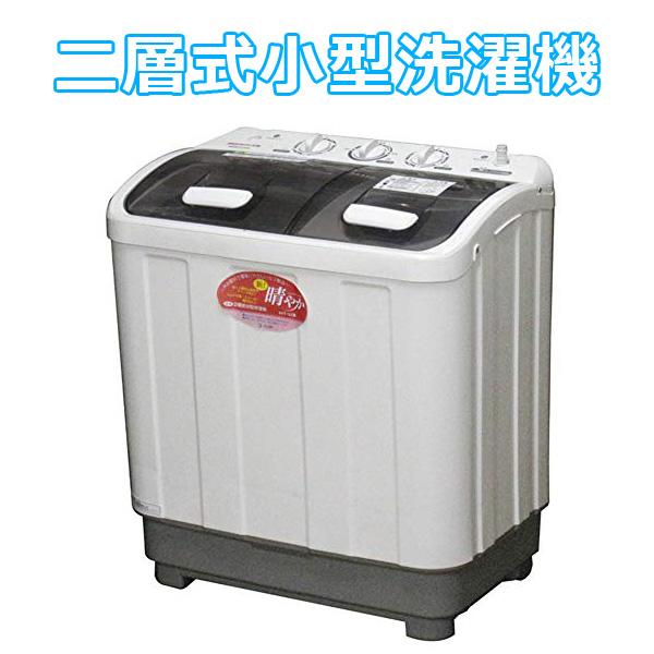 二層式洗濯機 新!晴やか 洗濯3.2kg 脱水2kg ALUMIS(アルミス)AHT-32 【代引/同梱不可】