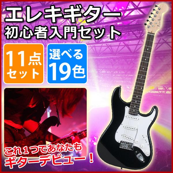 エレキギター エントリーセット ローズウッド指板 PhotoGenic フォトジェニック ST-180 EntrySET 初心者 入門セット 11点 【代引不可】【同梱不可】