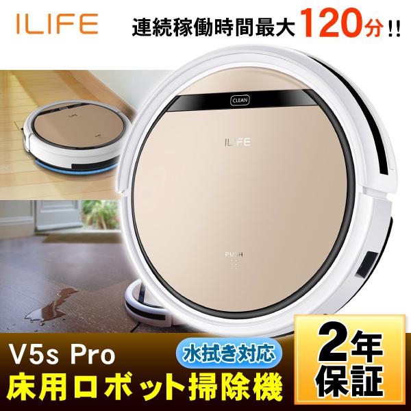 【あす楽】【クーポンで100円off】ロボット掃除機 ILIFE V5s Pro アイライフ 水拭き 乾拭き両対応 床拭き 静音&強力清掃 V5spro ゴールド