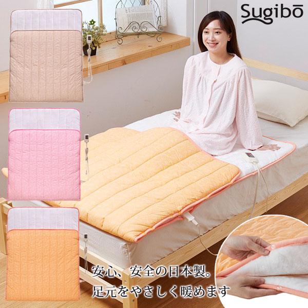 あったか足入れ布団 ロングサイズ 100×230cm 電気毛布 敷き 掛け 椙山紡織(SUGIYAMA)ベージュ ピンク オレンジ SB-AML906