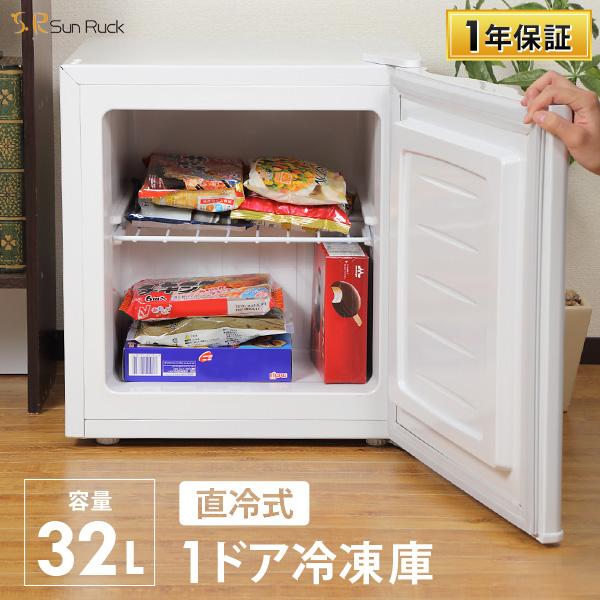 小型冷凍庫 32L ノンフロン 家庭用 前開き ストッカー 冷凍庫 直冷式 1ドア ミニ冷凍庫 ミニフリーザー 1ドア冷凍庫 一人暮らしSunRuck SR-F3201W 前開き ストッカー 【予約販売】