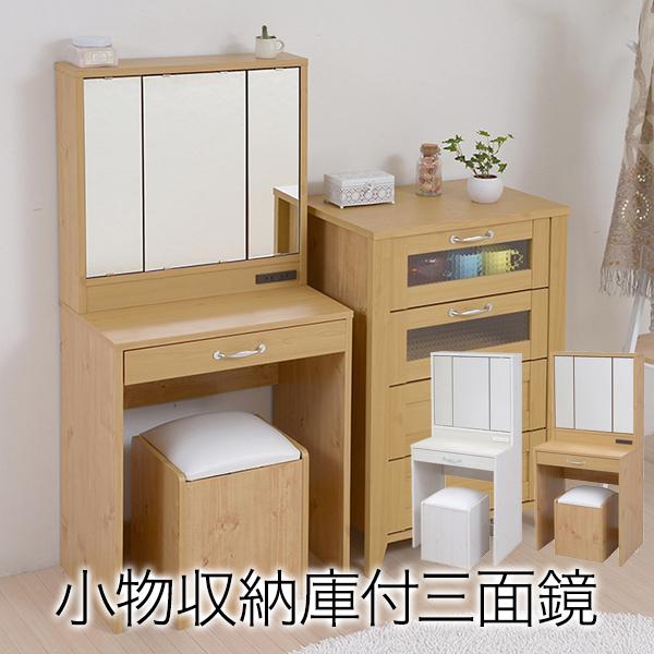 スツール付 3面鏡ドレッサー JKプラン FLL-0061 可愛さと機能性 便利な収納空間 【代引不可】