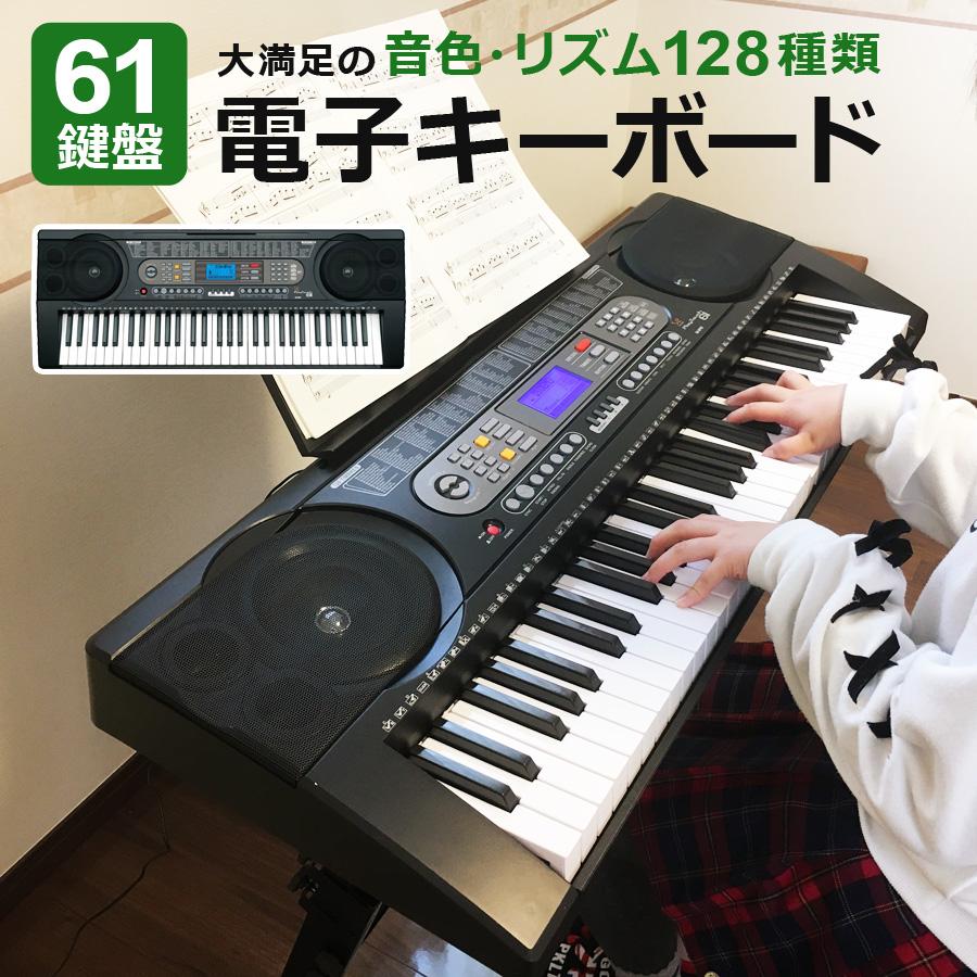 練習 おすすめ キーボード キー 注文後の変更キャンセル返品 楽器 音楽 初心者 子供 プレゼント おすすめ特集 譜面台付き 電子ピアノ リズム128種類 サンルック SR-DP03 61鍵盤 音色 プレイタッチ61 電子キーボード PlayTouch61 SunRuck