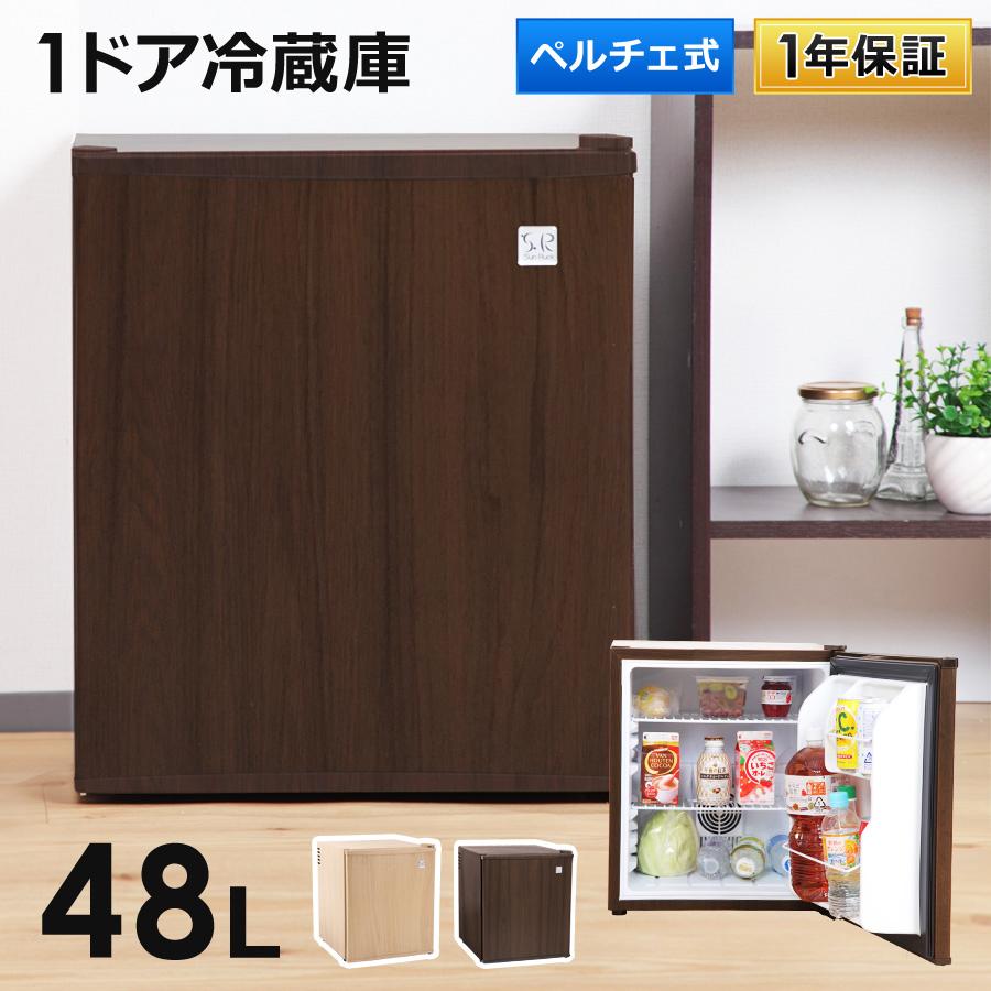 1ドア冷蔵庫 冷庫さん SunRuck サンルック SR-R4802 木目調 48L 小型冷蔵庫 右開き ミニ冷蔵庫 1人暮らし 新生活