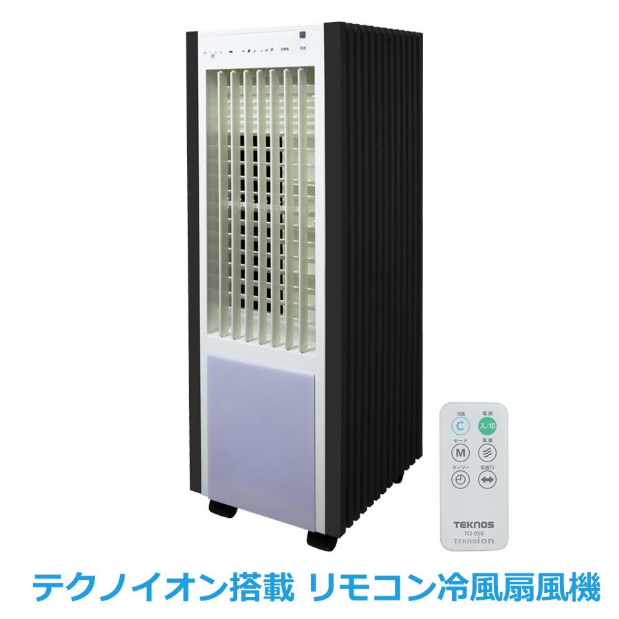 冷風扇 リモコン付き テクノイオン タンク取外し可 ひんやり 消臭 左右 首振り 自然風 TEKNOS(テクノス)TCI-050 予約販売